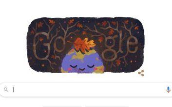 H Google μας εύχεται «Καλό Φθινόπωρο» με το σημερινό της Doodle