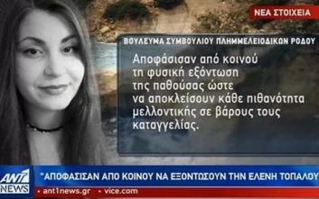 Σοκάρουν οι λεπτομέρειες για τον φόνο της Eλένης Τοπαλούδη