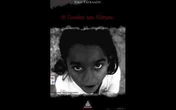 «Η Γυναίκα του Κόσμου», μια κραυγή που γράφτηκε από Γυναίκα για όλες τις Γυναίκες