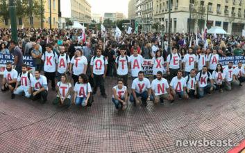 Συγκέντρωση του ΠΑΜΕ στο κέντρο της Αθήνας