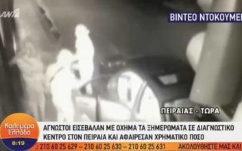 Βίντεο - ντοκουμέντο από τη ληστεία στο διαγνωστικό κέντρο στον Πειραιά