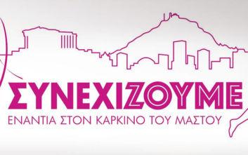 Η FREZYDERM επίσημος χορηγός στο 11ο Greece Race for the Cure®