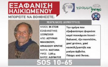 Εξαφάνιση ηλικιωμένου στο Ηράκλειο Κρήτης