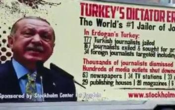 Η κινητή διαφήμιση για τον Ερντογάν στους δρόμους της Νέας Υόρκης που τον αποκαλεί «δικτάτορα»