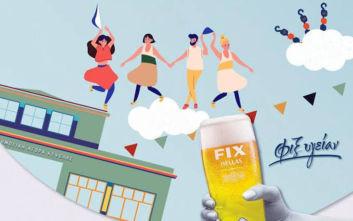 Η FIX Hellas και η Δημοτική Αγορά Κυψέλης σας καλούν στο 1ο Αστικό Πανηγύρι