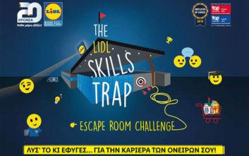 Το Escape Room της Lidl Ελλάς δεν κρύβει παγίδες, μόνο τον δρόμο για την επιτυχία!