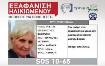 Άφαντη εδώ και τρεις μέρες 74χρονη από την Καστοριά
