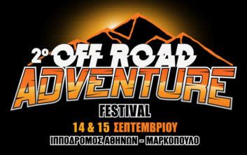 To 2ο Off Road Adventure Festival έρχεται στις 14 και 15 Σεπτεμβρίου στον Ιππόδρομο Αθηνών