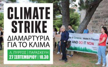 Θεσσαλονίκη: Κάλεσμα για διαμαρτυρία κατά της κλιματικής αλλαγής στον Λευκό Πύργο