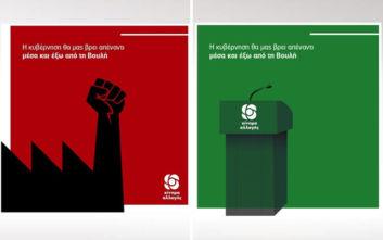 Η αφίσα του ΚΙΝΑΛ που προκάλεσε αντιδράσεις και η αντικατάστασή της