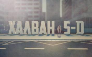 «Χαλβάη 5-0»: Η ταινία που σπάει ταμεία… πριν καν προβληθεί