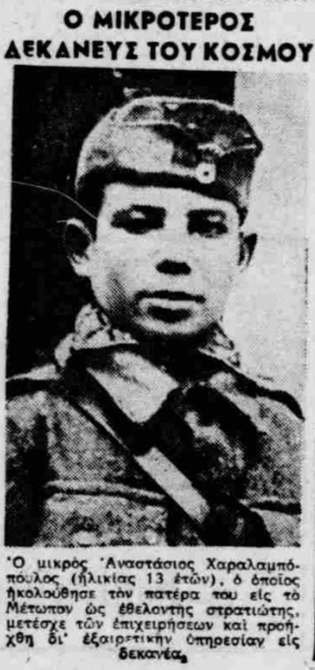 Ο μικρότερος δεκανέας του κόσμου ήταν Έλληνας και πολέμησε το 1940 - Η συγκλονιστική ιστορία του 13χρονου Αναστάσιου Χαραλαμπόπουλου
