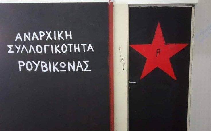 Επίθεση μελών του Ρουβίκωνα σε γραφεία εταιρείας στον Ταύρο 1