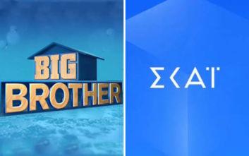 Αναβλήθηκε λόγω κορονοϊού η πρεμιέρα του Big Brother