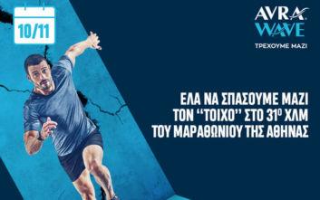 To Φυσικό Μεταλλικό Νερό ΑΥΡΑ αγκαλιάζει τους αθλητές του 37ου Αυθεντικού Μαραθωνίου Αθήνας