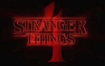 Stranger Things 4: Το teaser του Netflix για τη νέα σεζόν και η έκπληξη