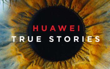 Αληθινές Ιστορίες από την Huawei