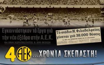 ΑΕΚ: 40 χρόνια σκεπαστή, πρωτοποριακή για τα ελληνικά δεδομένα