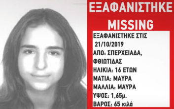 Φθιώτιδα: Εξαφανίστηκε η 16χρονη Γεωργία