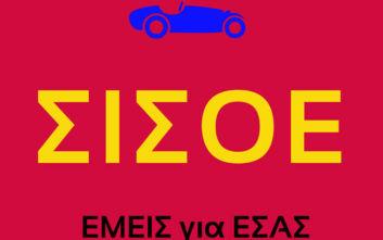 Αυτό είναι το νέο Σωματείο Ιστορικών Αυτοκινήτων ΣΙΣΟΕ