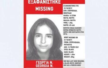 Βρέθηκε η 16χρονη Γεωργία
