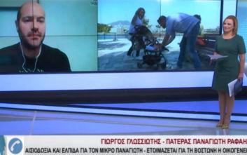 Παναγιώτης – Ραφαήλ: Οι δωρεές ξεπέρασαν τα 3,1 εκατ. ευρώ, «δεν υπάρχει κατάθεση του 1.000.000»
