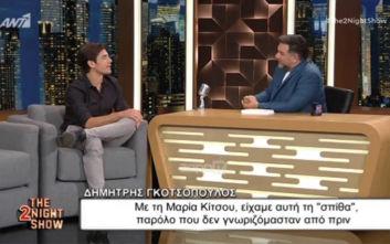 Δημήτρης Γκοτσόπουλος από Άγριες Μέλισσες: Με τη Μαρία Κίτσου είχαμε αυτή τη σπίθα