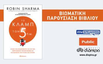Βιωματική παρουσίαση βιβλίου στα Public στις 23 Οκτωβρίου