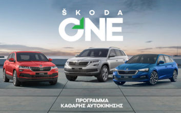 Skoda One,«Καθαρή Αυτοκίνηση» με οικονομικά οφέλη