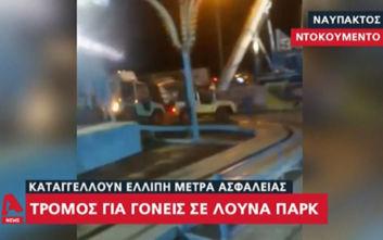 Ατύχημα σε λούνα παρκ στη Ναύπακτο: «Είδα το παιδί μου να κρέμεται»