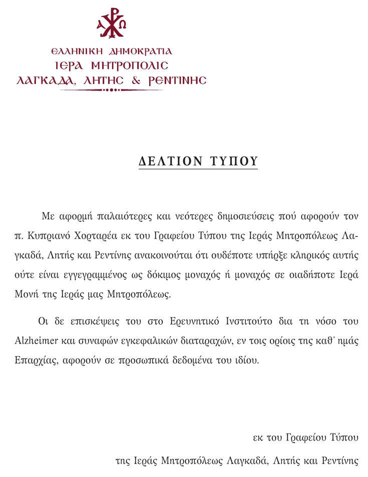 Νίκος Χορταρέας: Η φωτογραφία και η διάψευση της Μητρόπολης Λαγκαδά ότι είναι ιερέας της hv08sk0n