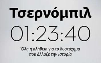 ΤΣΕΡΝΟΜΠΙΛ 01:23:40: Όλη η αλήθεια για το δυστύχημα που άλλαξε την Ιστορία