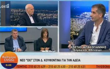 Μπακογιάννης για νέο «όχι» στον Κουφοντίνα: Δεν χρειάζεται να εξηγήσω στα παιδιά μου γιατί κάνει βόλτα στην Αθήνα