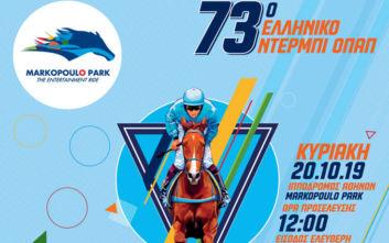 Φεστιβάλ γεύσεων στο Μarkopoulo Park την Κυριακή 20 Οκτωβρίου