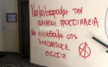 Παρέμβαση αναρχικών στο Ελληνοαμερικανικό Εμπορικό Επιμελητήριο στη Θεσσαλονίκη