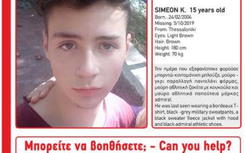 Συναγερμός στη Θεσσαλονίκη για την εξαφάνιση 15χρονου
