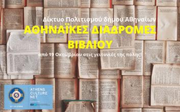 Οι Αθηναϊκές Διαδρομές Βιβλίου επιστρέφουν στην πόλη