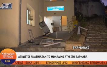 Άγνωστοι ανατίναξαν τη νύχτα ΑΤΜ στον Βαρνάβα