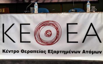 Σύλλογος Εργαζομένων ΚΕΘΕΑ για Κικίλια: Δολοφονεί τον οργανισμό
