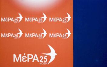 Το ΜέΡΑ25 κατηγορεί την κυβέρνηση για «ολιγαρχικό αυταρχισμό»