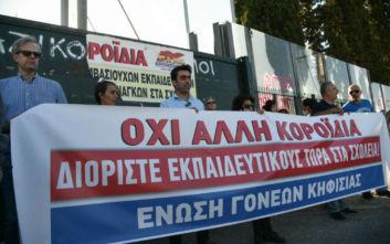 Διαμαρτυρία έξω από το υπουργείο Παιδείας για τα κενά στα σχολεία