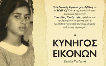 «H Κυνηγός Εικόνων» της Τασούλας Χατζητοφή από τις εκδόσεις Λιβάνη παρουσιάζεται στην Αθήνα
