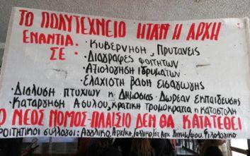 Φοιτητές στους δρόμους κατά του σχεδιαζόμενου νόμου-πλαισίου στα ΑΕΙ