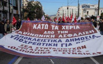 Συλλαλητήριο στο κέντρο της Αθήνας για την Κοινωνική Ασφάλιση