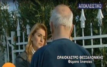 Θεσσαλονίκη: «Ο ένας ληστής ήταν καλό παιδί»