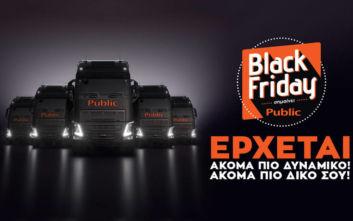 Το βραβευμένο πανευρωπαϊκά Black Friday του Public ακόμα πιο δυναμικό, ακόμα πιο δικό σου