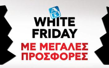 Όταν οι άλλοι τα βάφουν «Black», στην ΑΒ Βασιλόπουλος κάνουμε και «White Friday»!