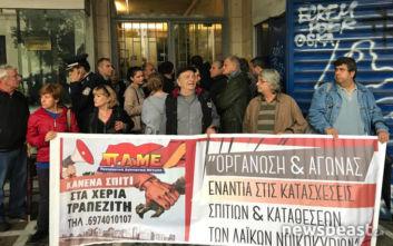 Διαμαρτυρία ΠΑΜΕ ενάντια σε πλειστηριασμό στη Σταδίου