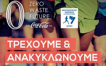Coca-Cola: επίσημος χορηγός του Αυθεντικού Μαραθωνίου με ηχηρό μήνυμα για ένα Zero Waste Future