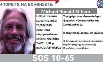Silver Alert: Εξαφανίστηκε 53χρονος από το «Δρομοκαΐτειο»